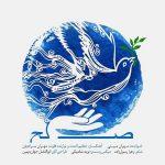 Mehran Mobini – Solh