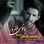 Mehrdad Ghahremani – Banoye MaghrorMehrdad Ghahremani  - Banoye Maghror