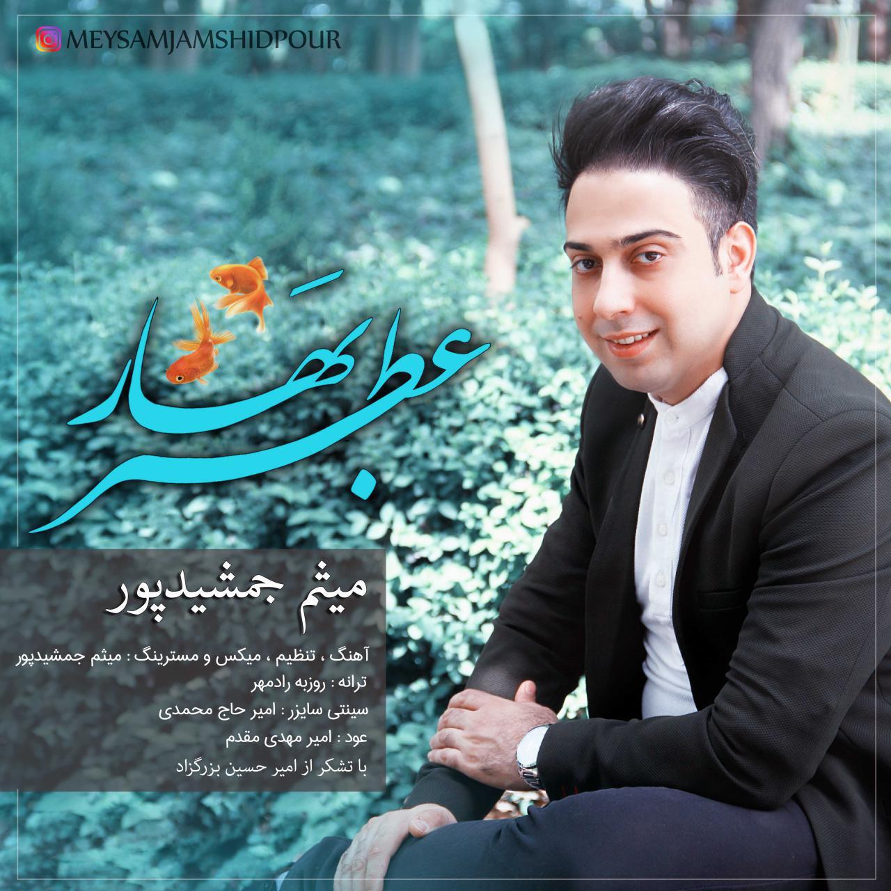 Meysam Jamshidpour – Atre Bahar