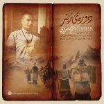 Meysam Khosravi – Doreye Zitar
