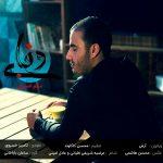 Meysam Khosravi – Bivafa