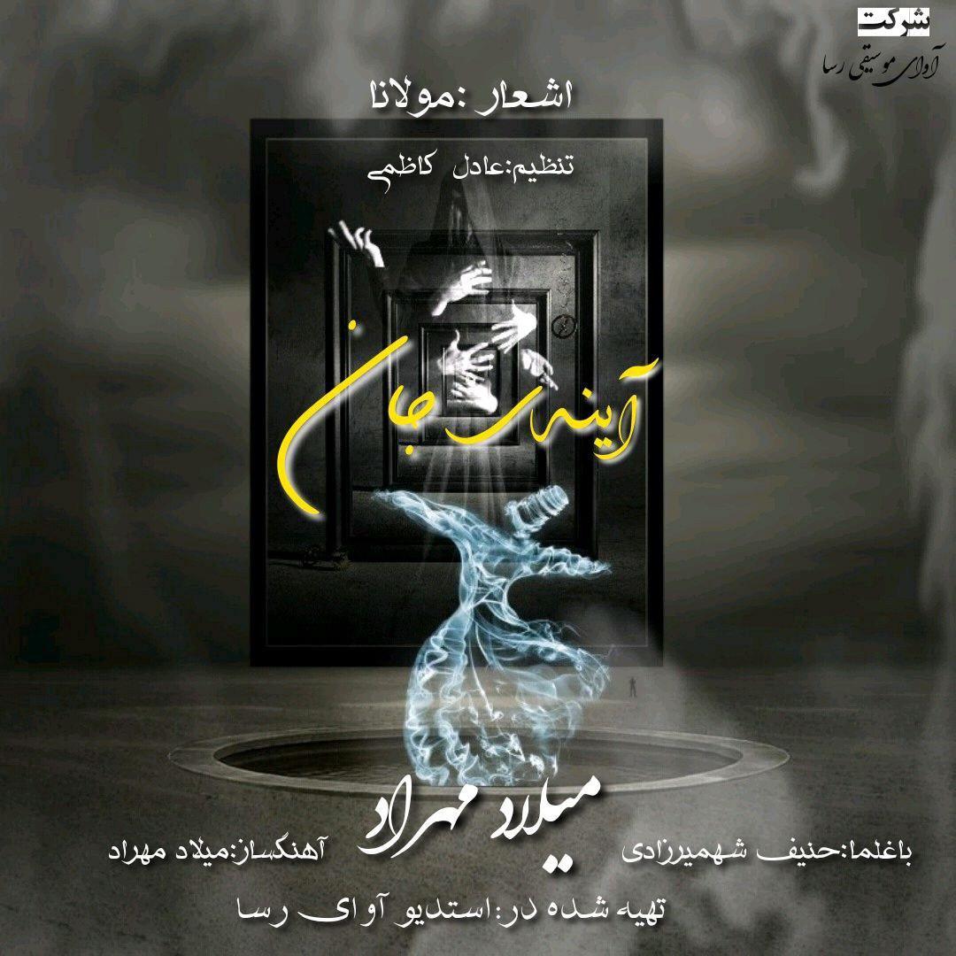 Milad Mehrad – Ayeneye Jan