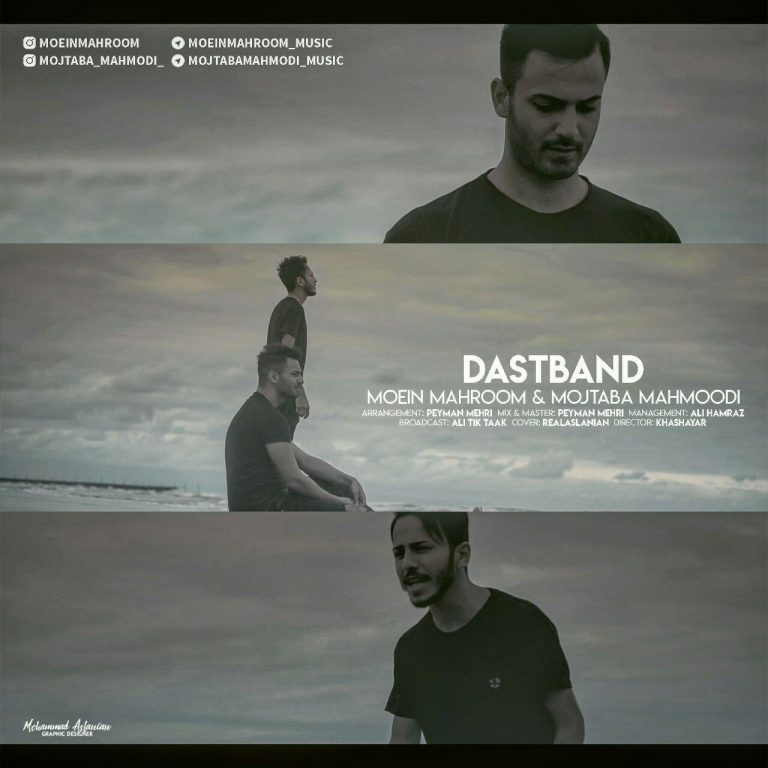 Moein Mahroom Ft Mojtaba Mahmoodi – DastBand (Video)