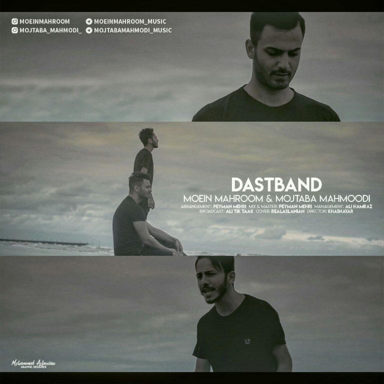 Moein Mahroom Ft Mojtaba Mahmoodi – DastBand (Video)