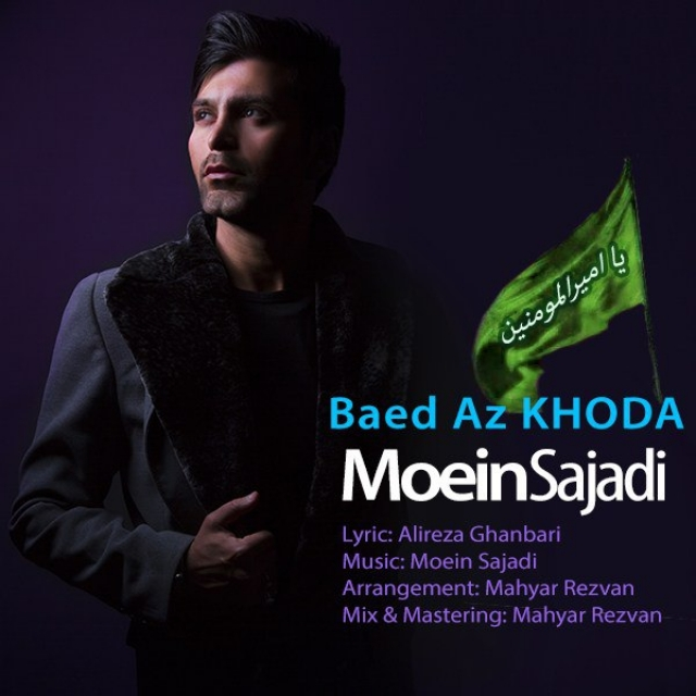 Moein Sajadi – Baed Az Khoda