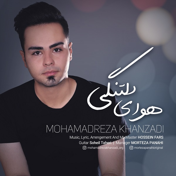 Mohamadreza Khanzadi – Havaye Deltangi