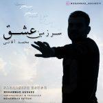 Mohammad Aghaee – Sarzamine Eshgh