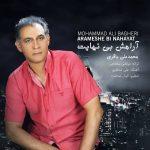 Mohammad Ali Bagheri – Arameshe Bi Nahayat