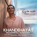 Mohammad Ali Bagheri – Khandehayat