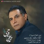 Mohammad Ali Bagheri – Modara