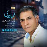 Mohammad Ali Bagheri – Namandi