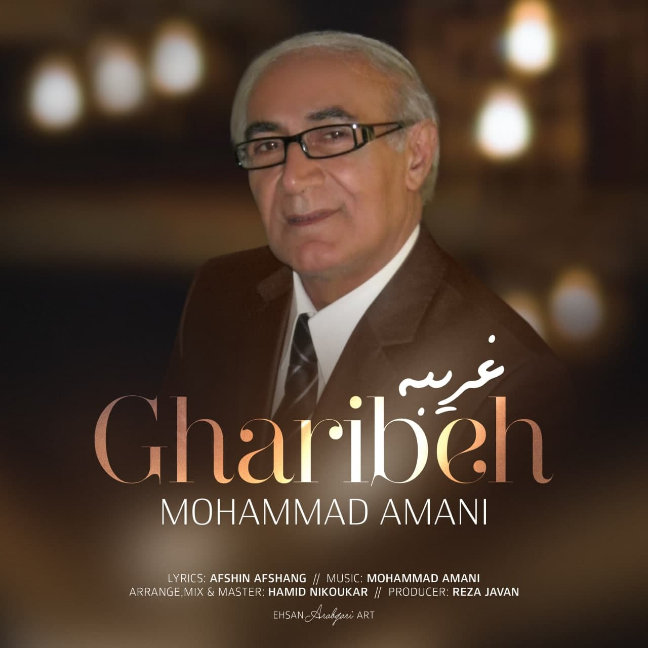 Mohammad Amani – Gharibeh