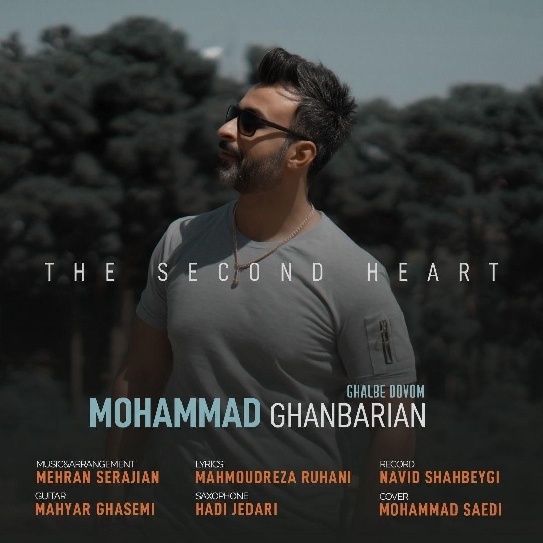 Mohammad Ghanbarian – Ghalbe Dovom