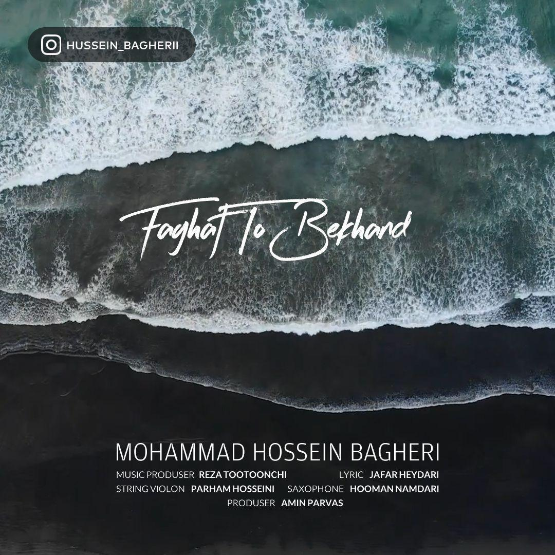 Mohammad Hossein Bagheri – Faghat To Bekhand