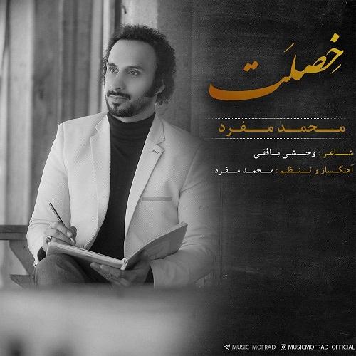 Mohammad Mofrad – Kheslat
