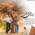 Mohammad Mofrad & Mohammad Afshar – To Khodaye Bi Niazi