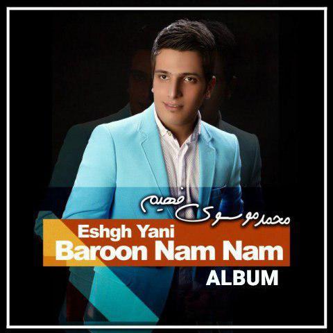 Mohammad Mousavi – Eshgh Yani Baroone Nam Nam