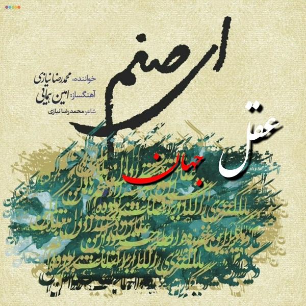 Mohammad Reza Niazi – Aghleh Jahan