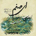 Mohammad Reza Niazi – Arbabe Mahrooman