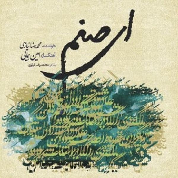 Mohammad Reza Niazi – Ey Sanam