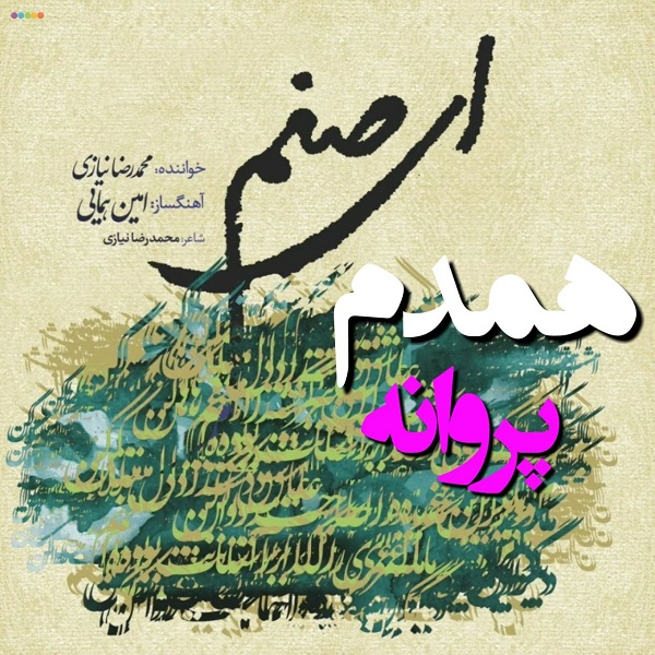 Mohammad Reza Niazi – Ham Dame Parvane