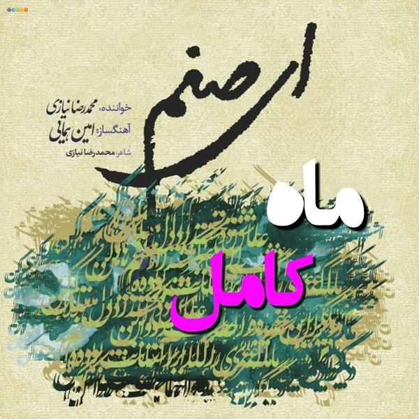 Mohammad Reza Niazi – Mahe Kamel