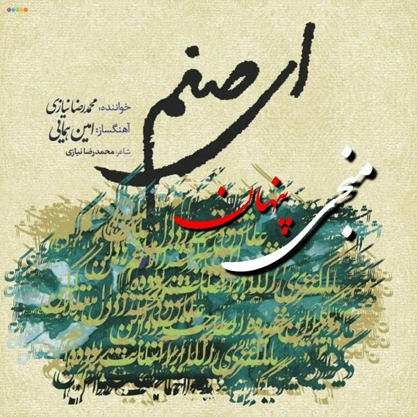Mohammad Reza Niazi – Monji E Penhan