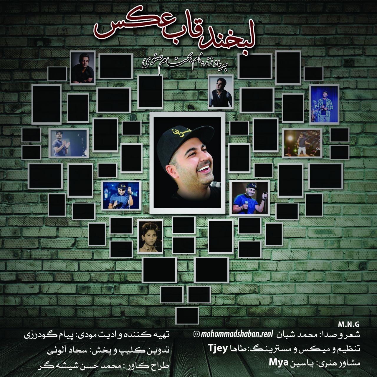 Mohammad Shaban – Labkhande Ghabe Aks