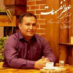Mohammad Taziki – Atre NafasHat