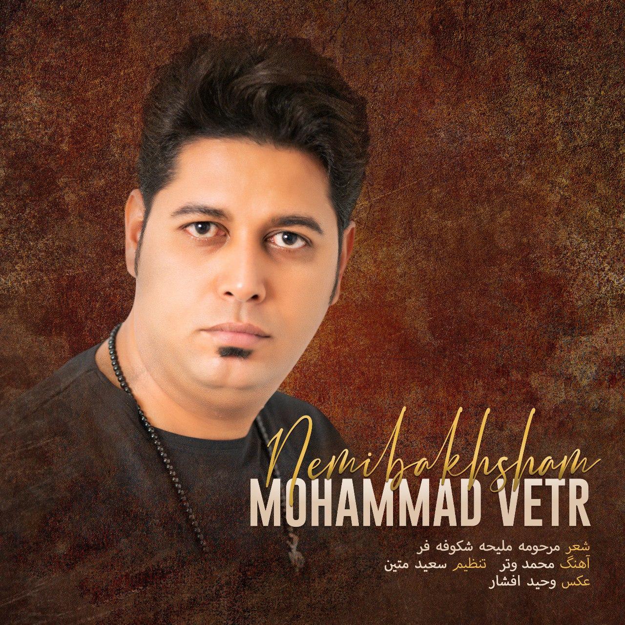 Mohammad vetr – Nemibakhsham