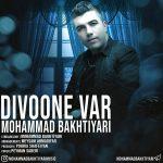 Mohammad Bakhtiyari – Divoone Var