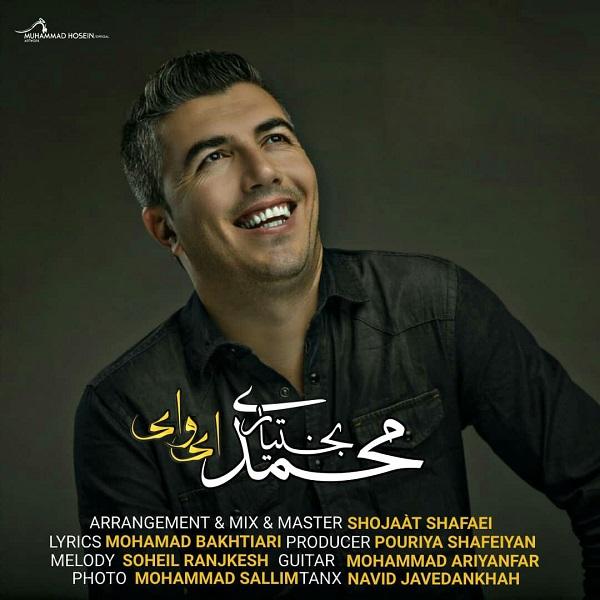 Mohammad Bakhtiyari – Ey Vay