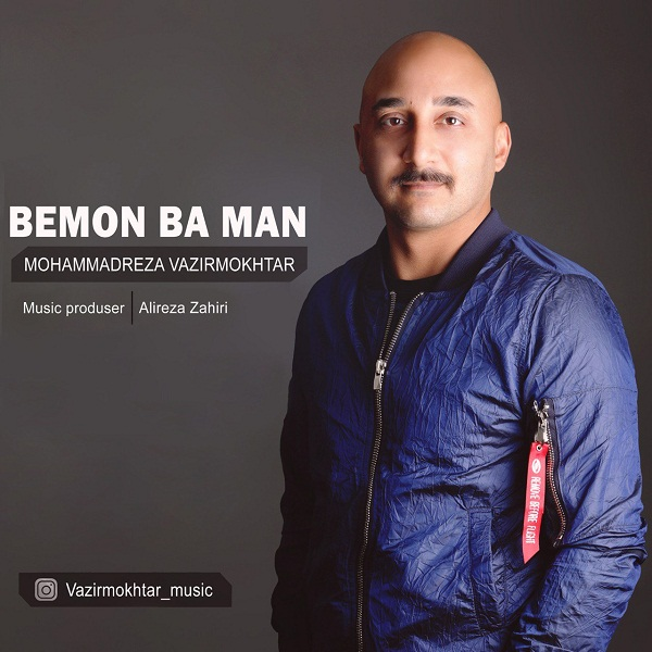 Mohammadreza Vazirmokhtar – Bemon Ba Man