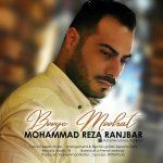Mohammadreza Ranjbar – Booye Moohat
