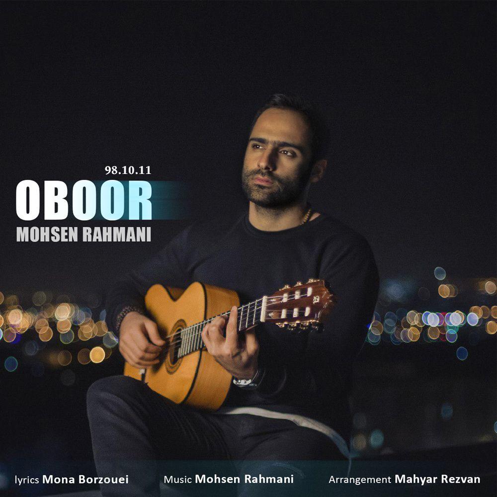 Mohesn Rahmani – Oboor