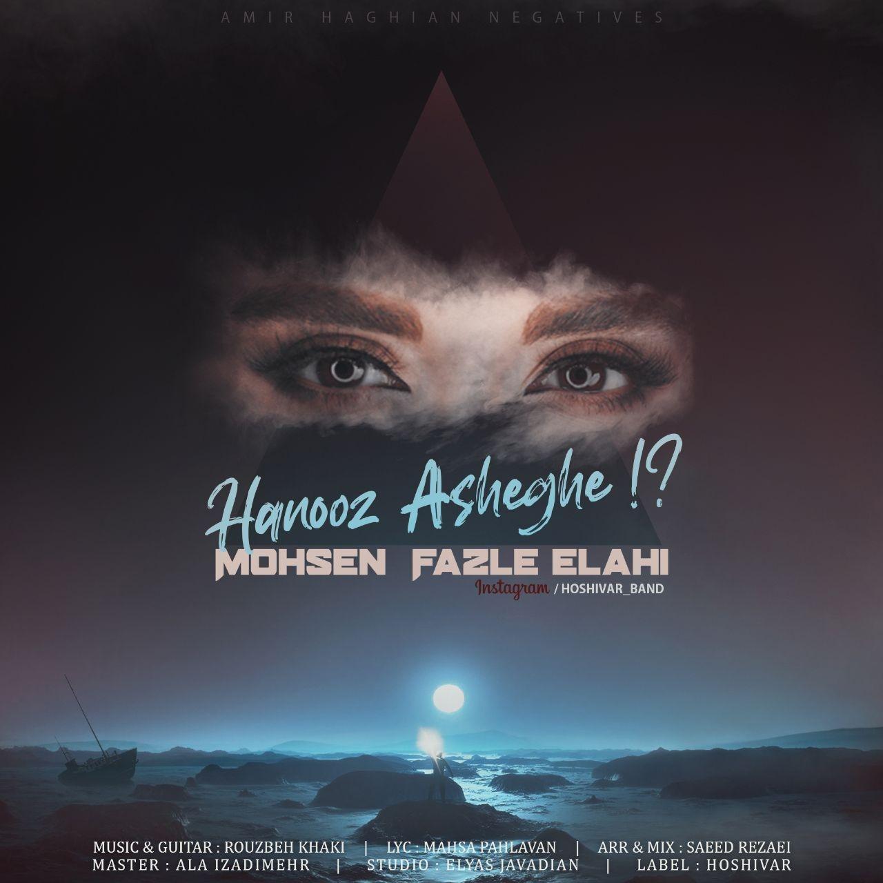 Mohsen Fazle Elahi – Hanooz Asheghe