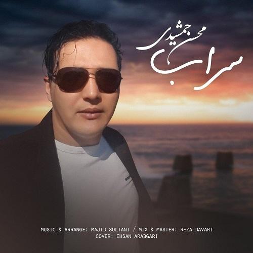 Mohsen Jamshidi – Sarab