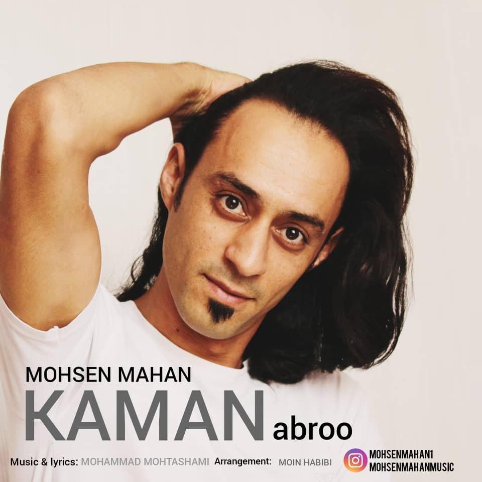 Mohsen Mahan – Kamon Abroo