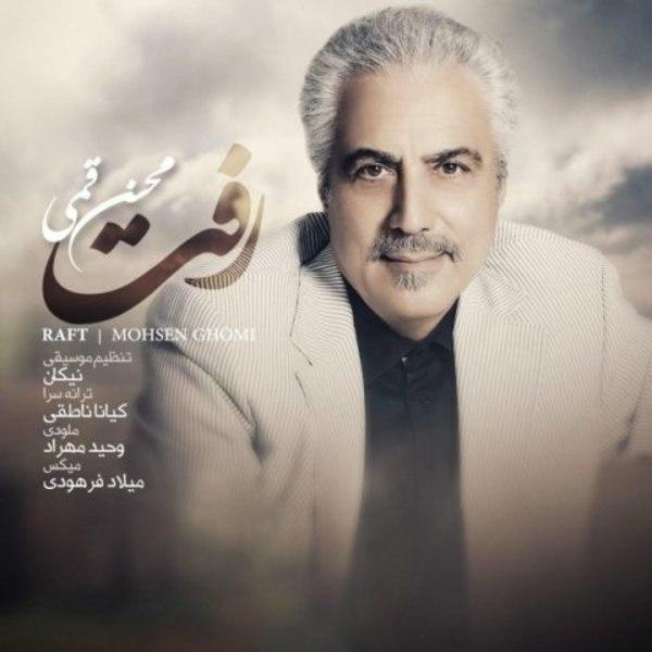 Mohsen Ghomi – Raft