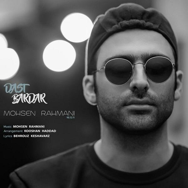Mohsen Rahmani – Dast Bardar