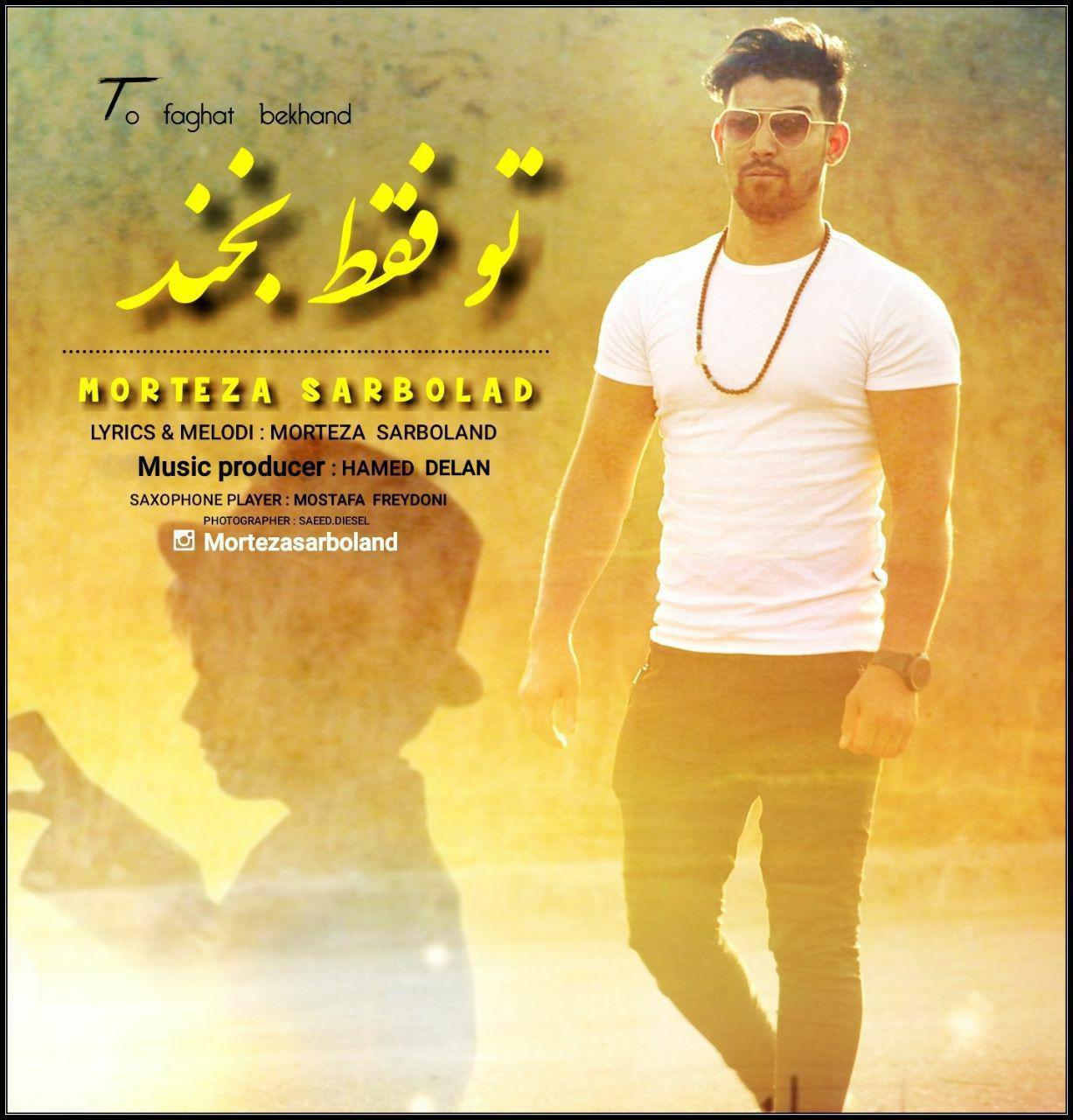 Morteza Sarboland – To Faghat Bekhand
