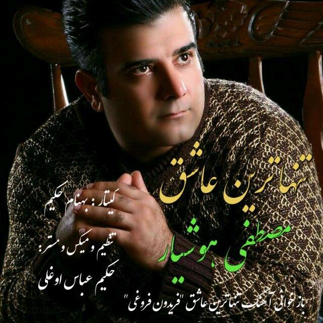 Mostafa Hoshyar – Tanhatarin Ashegh