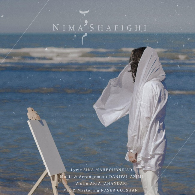 Nima Shafighi – Boom