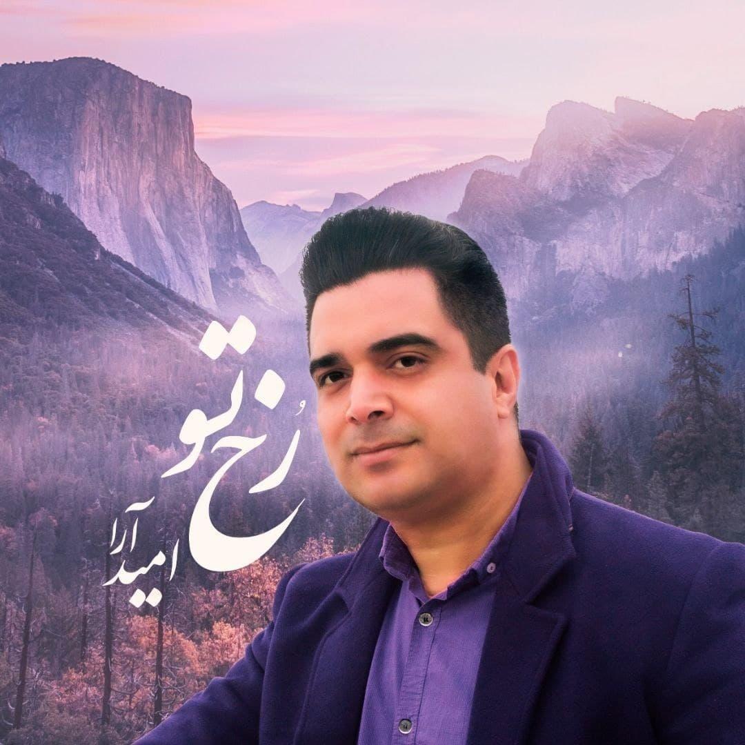 Omid Ara – Rokhe To