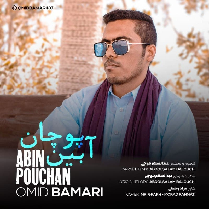 Omid Bamari – Abin Pouchan