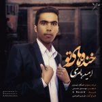 Omid Bamari – Khandehaye To