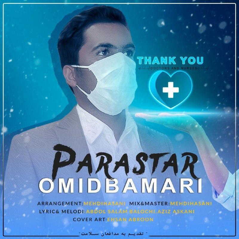 Omid Bamari – Parastar