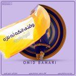 Omid Bamari – Vaghti Enka Ta Naze