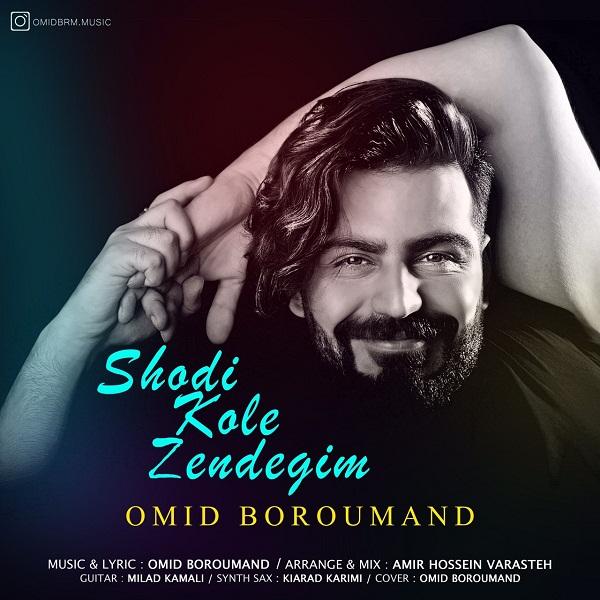 Omid Boroumand – Shodi Kole Zendegim