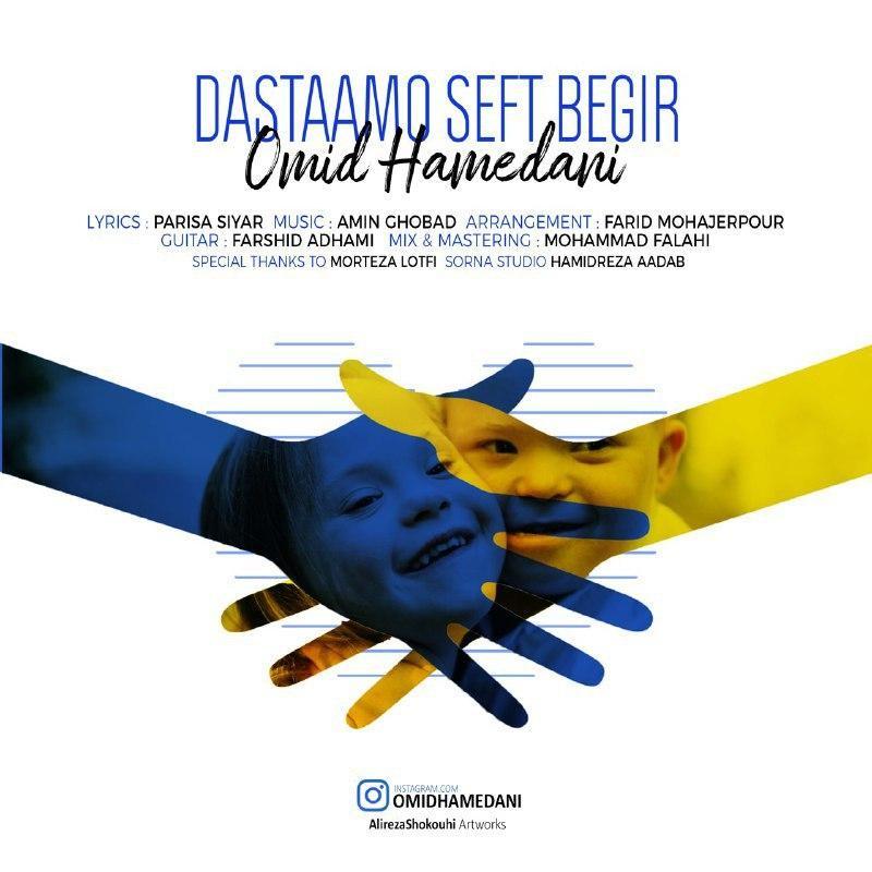 Omid Hamedani – Dastaamo Seft Begir